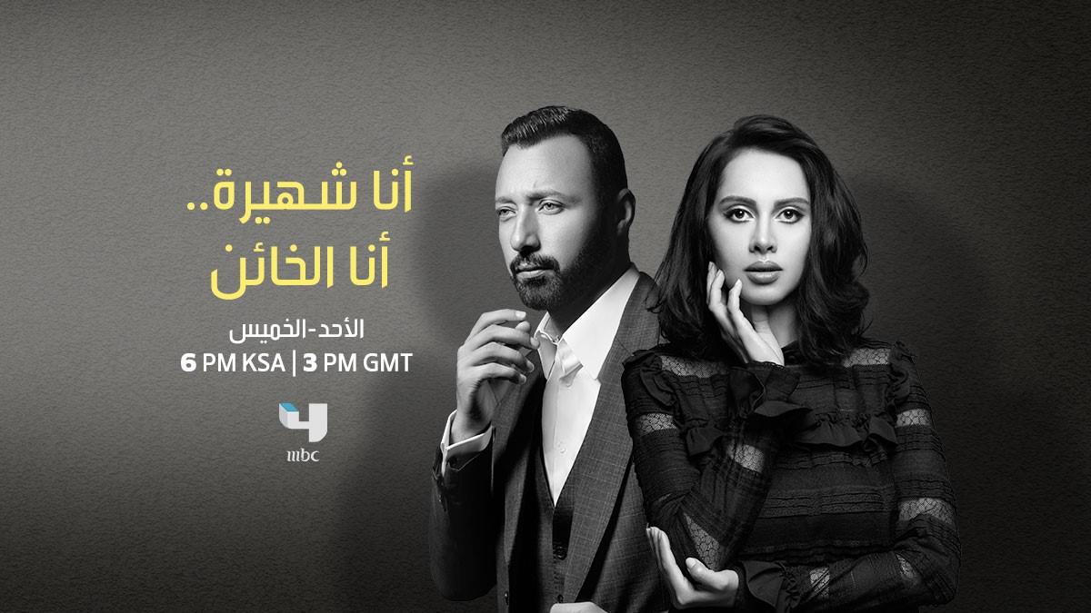 MBC4 series - Ana Shahira  Ana Al Kha2in - ORO Media